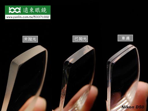 远东眼镜-眼镜的制作流程